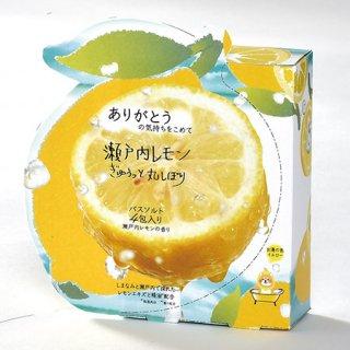 瀬戸内レモンバスソルトギフトありがとう4包入り