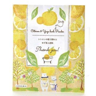 ゆず香るPolar & Citoron 入浴料 1P ありがとう