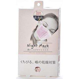 夜美容潤いシルク  ナイトマスク ピンク