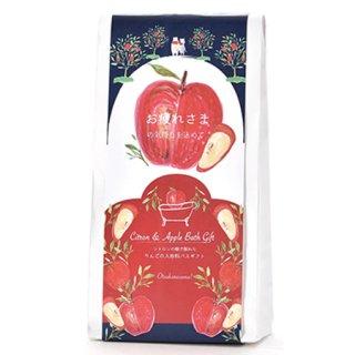 りんご香るPolar & Citoronご挨拶バスギフト お疲れさま