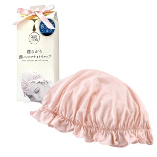 髪潤うナイトキャップピンク
