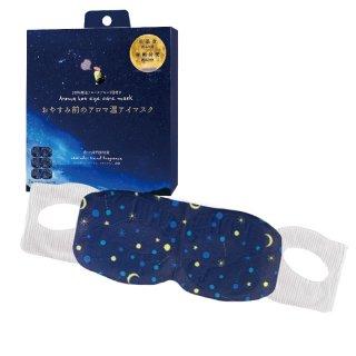 おやすみ前のアロマ温アイマスク 3個セット