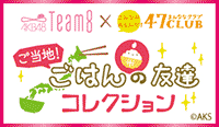 AKB48 Team8×47CLUB