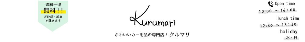 インテリアショップが提案するおしゃれで可愛いカー用品通販専門店 kurumari(クルマリ)
