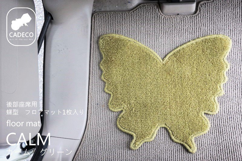 蝶々型マット