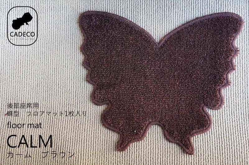 マット蝶型