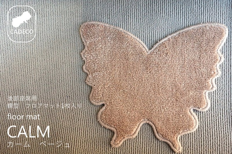 マット蝶々