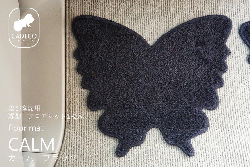 蝶型マット