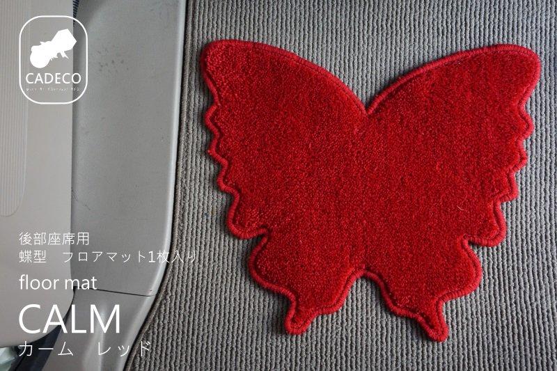 蝶々型カーマット
