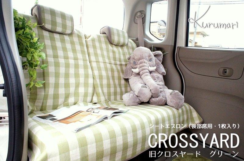【汎用・後部座席用】ナチュラルデザインのおしゃれなシートエプロン(:1枚入り) <新・クロスヤード グリーン(チェック)> No:106616751