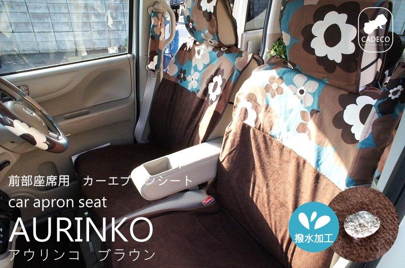 【汎用・前座席用】北欧デザインのおしゃれなシートエプロン(:2枚入り) <アウリンコ ブラウン(花柄)> No:113188521