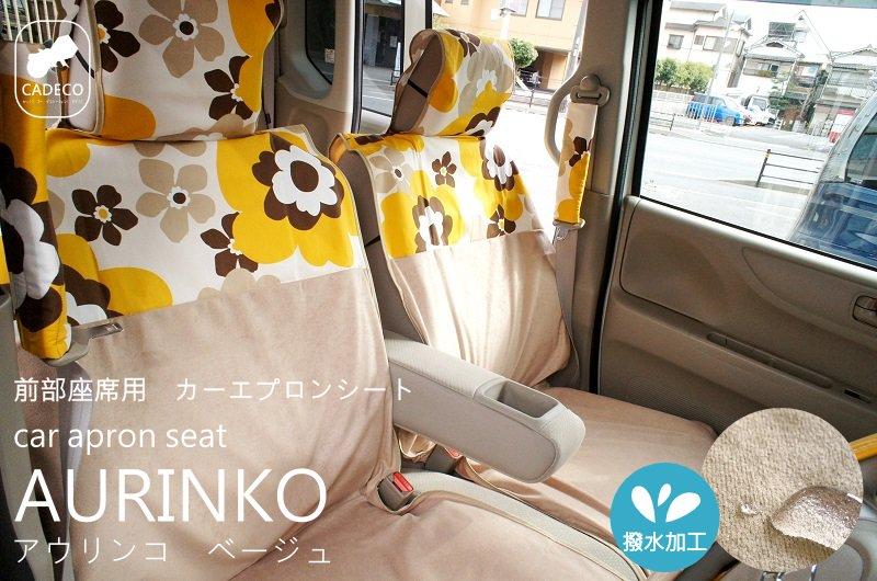 【汎用・前座席用】北欧デザインのおしゃれなシートエプロン(:2枚入り) <アウリンコ ベージュ(花柄)> No:113188535
