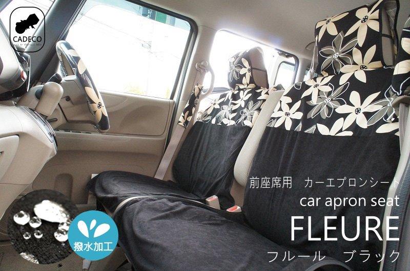 【汎用・前座席用】北欧デザインのおしゃれなシートエプロン(:2枚入り)<フルール ブラック> No:113188578