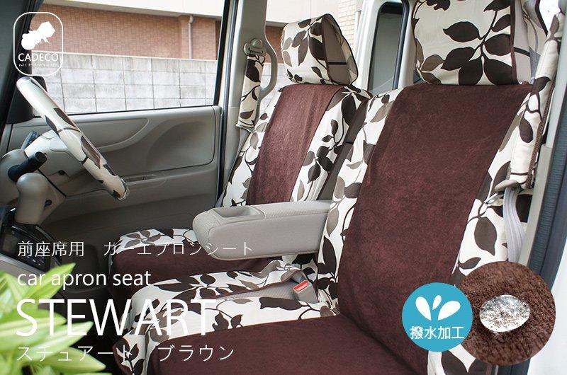 【汎用・前座席用】北欧デザインのおしゃれなシートエプロン(:2枚入り) <スチュアート ブラウン(リーフ)> No:113188616