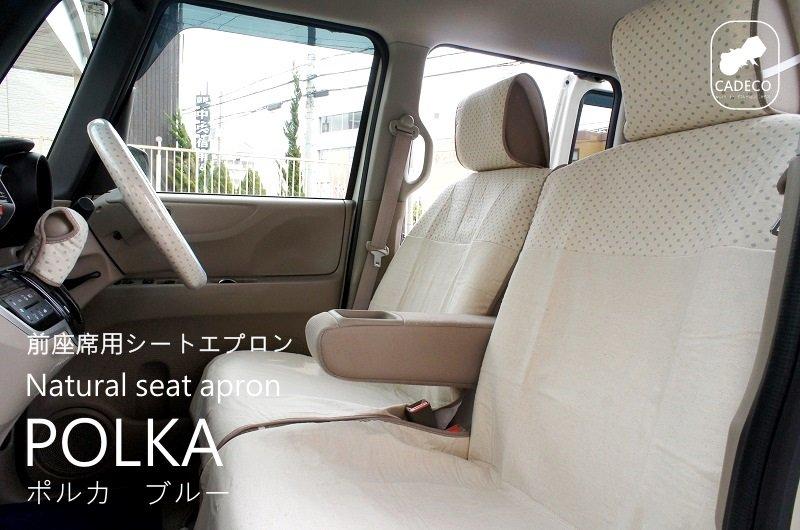 【汎用・前座席用】天然素材を使用したナチュラルなシートエプロン(:2枚入り) <ポルカ ブルー(ドット)> No:113188655