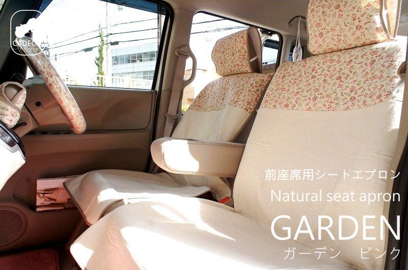 【汎用・前座席用】天然素材を使用したナチュラルなシートエプロン(:2枚入り) <ガーデン ピンク(花柄)> No:113188658