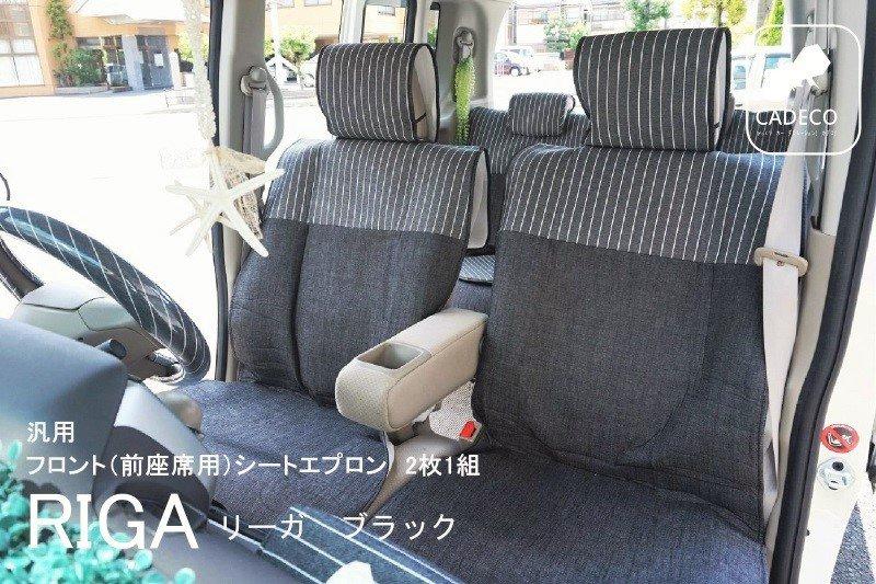 【汎用・前座席用】天然素材を使用したナチュラルなシートエプロン(:2枚入り) <リーガ ブラック(ストライプ)> No:121175889