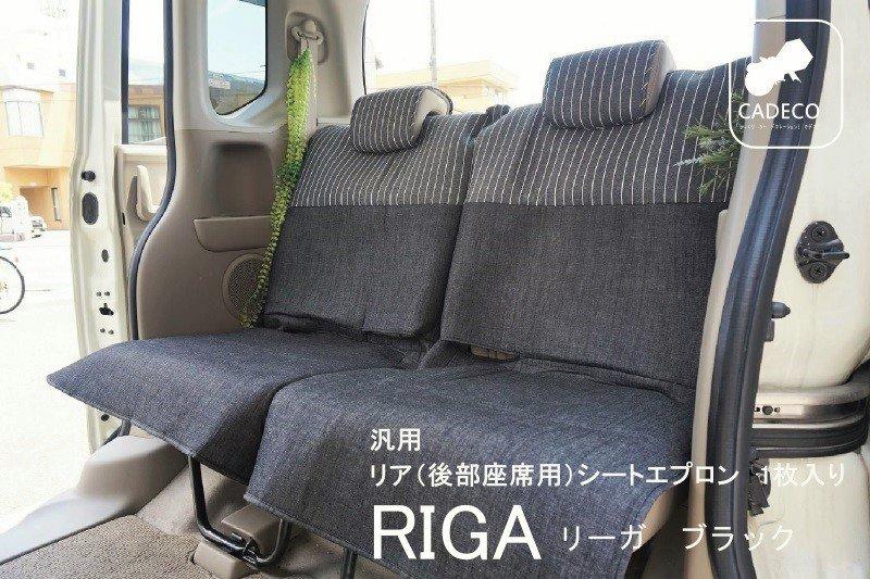 【汎用・後部座席用】天然素材を使用したナチュラルなシートエプロン (:1枚入り) <リーガ ブラック(ストライプ)> No:121176093