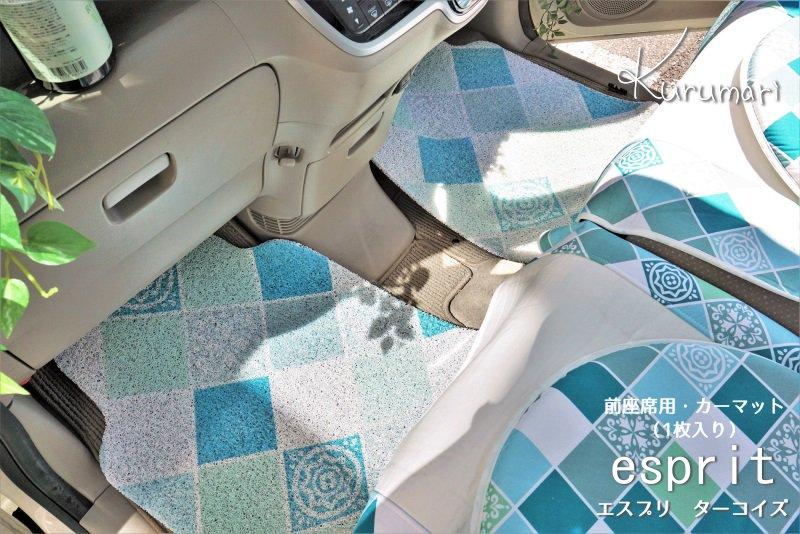 エスプリTQ前座席用カーマット