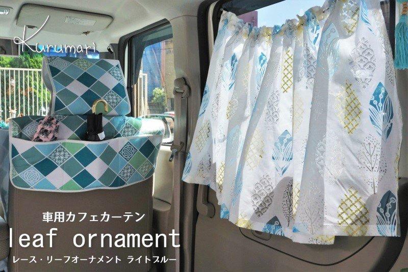 車用カーテン・リーフオーナメントライトブルー