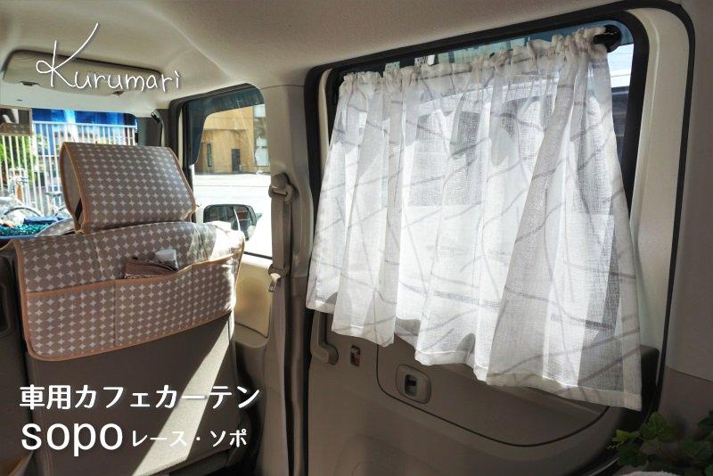 車用カーテン・レースソポ