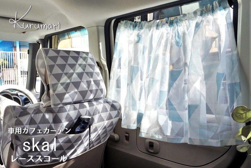 車用カーテン・スコール