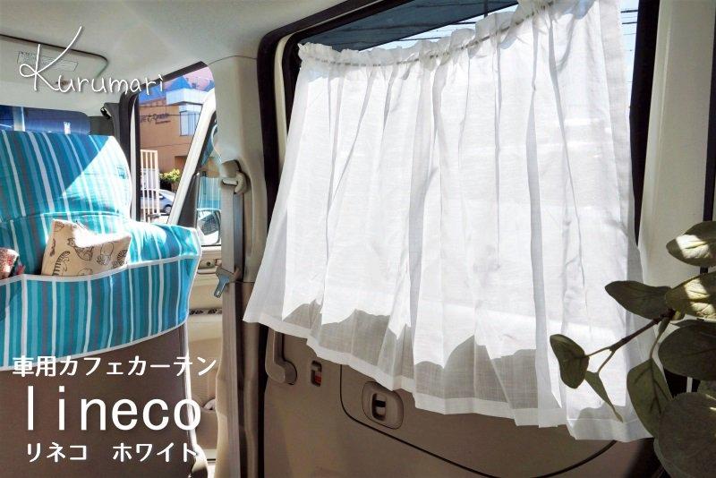 車用カーテン・リネコホワイト