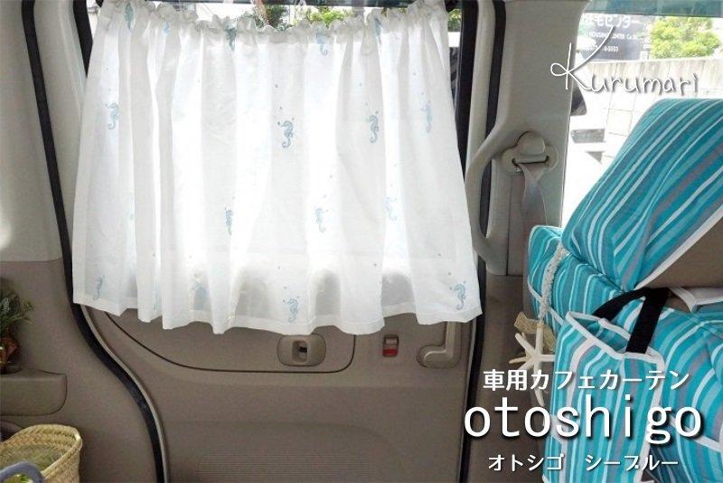 車用カーテン・オトシゴシーブルー