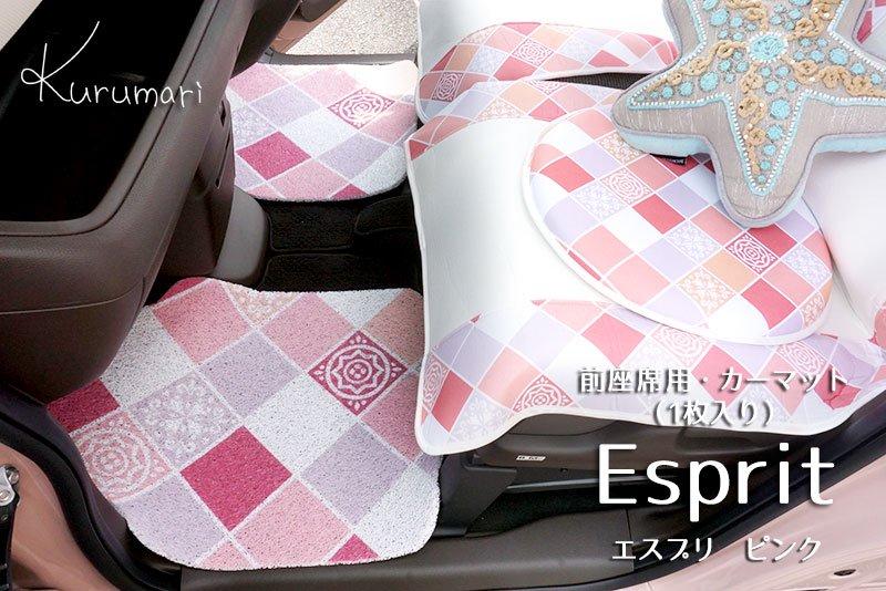 エスプリピンク前座席用カーマット