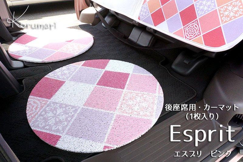 エスプリピンク円形カーマット