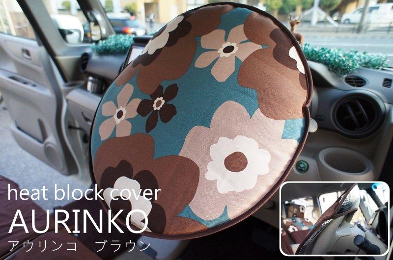 ハンドルの加熱防止に!クッションにもなる北欧デザインのハンドル遮熱カバー :1枚入 <アウリンコ ブラウン> No:87593297