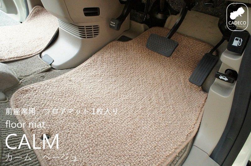 7色から選べるおしゃれなカーマット(汎用) 前座席専用 1枚入 <カーム ベージュ> No:87686060