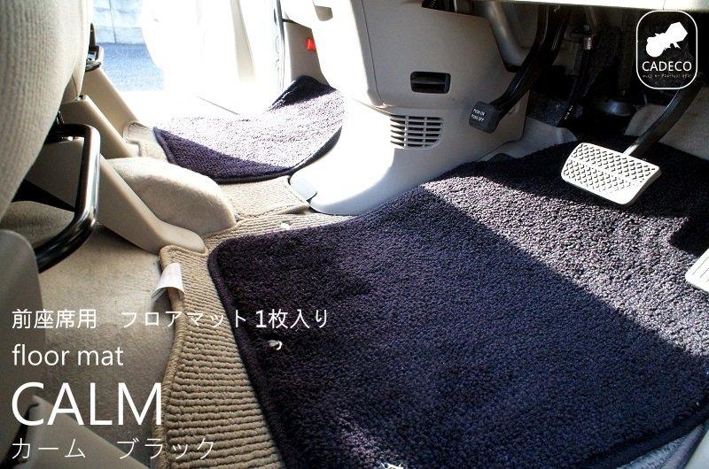 7色から選べるおしゃれなカーマット(汎用) 前座席専用 1枚入 <カーム ブラック> No:87686370