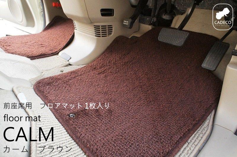 7色から選べるおしゃれなカーマット(汎用) 前座席専用 1枚入 <カーム ブラウン> No:87687976