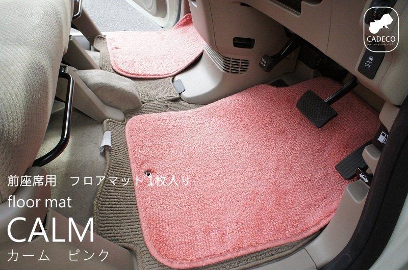 7色から選べるおしゃれなカーマット(汎用) 前座席専用 1枚入 <カーム ピンク> No:87688141