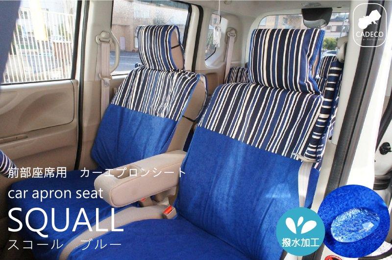 【汎用・フロント用】車内で使う北欧デザインのおしゃれなシートエプロン(:1枚入) <スコール ブルー> No:88150357