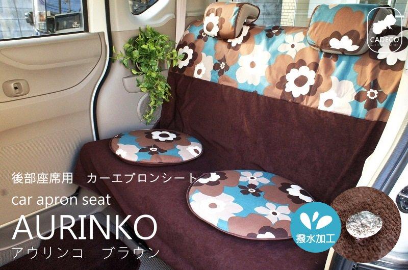 【汎用・後部座席用】北欧デザインのおしゃれなシートエプロン (:1枚入り) <アウリンコ ブラウン(花柄)> No:88153771