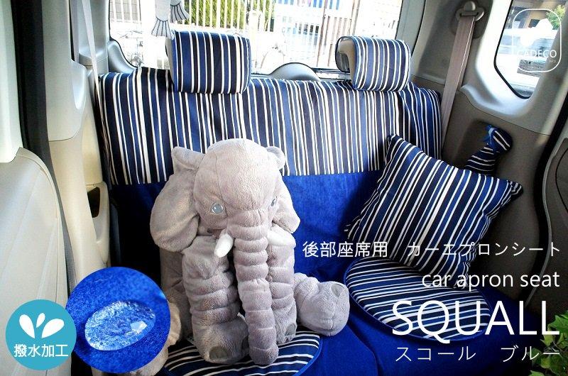 【汎用・リア(後部座席)用】車内で使う北欧デザインのおしゃれなシートエプロン(:1枚入) <スコール ブルー> No:88168674