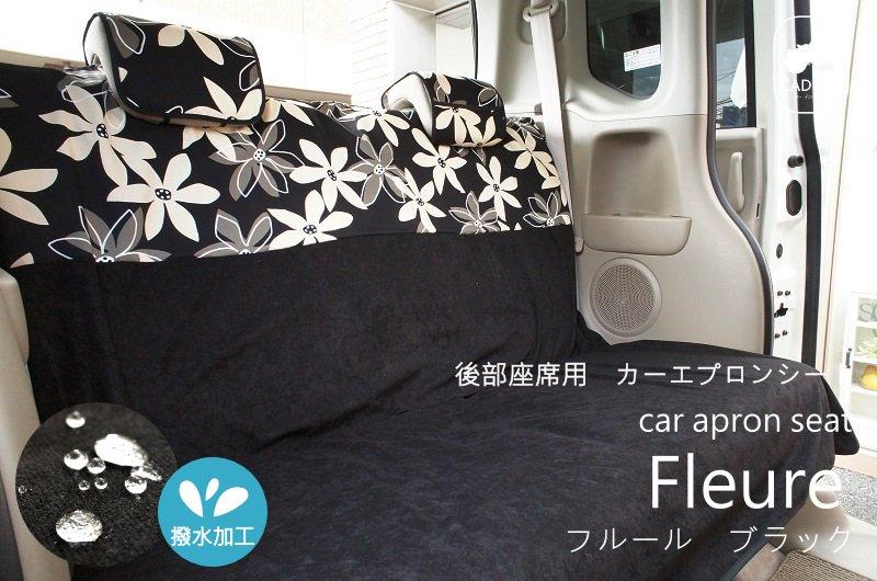 【汎用・後部座席用】北欧デザインのおしゃれなシートエプロン (:1枚入り) <フルール ブラック(花柄)> No:88168774
