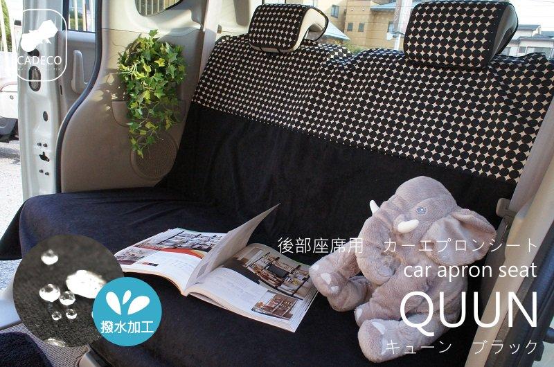 【汎用・リア(後部座席)用】車内で使う北欧デザインのおしゃれなシートエプロン(:1枚入) <キューン ブラック> No:88168942