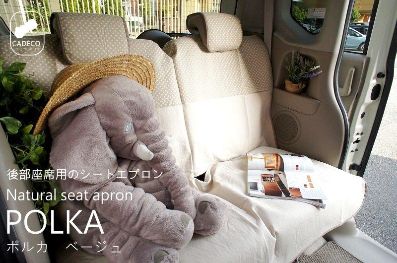 【汎用・リア(後部座席)用】車内で使う綿・麻使用のおしゃれなシートエプロン(:1枚入) <ポルカ ベージュ> No:88297401