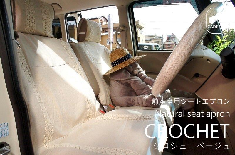 【汎用・フロント(前部座席)用】車内で使う綿・麻使用のおしゃれなシートエプロン(:1枚入) <クロシェ ナチュラル> No:88322158