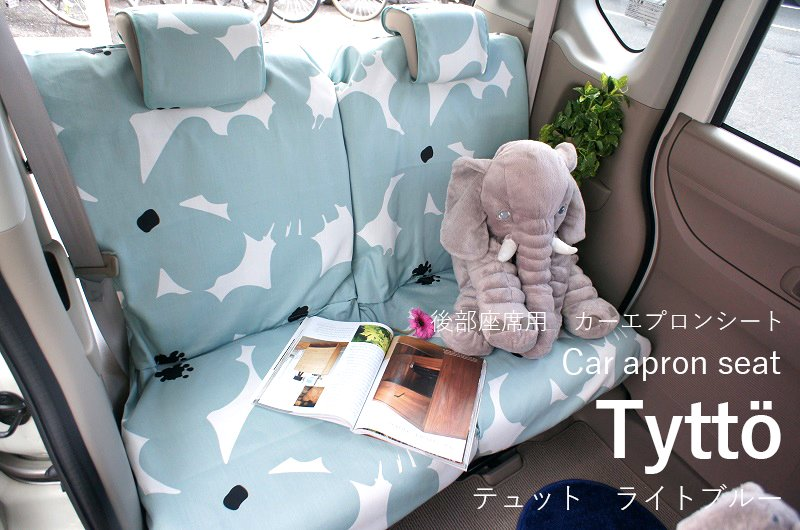 【汎用・後部座席用】北欧デザインのおしゃれなシートエプロン (:1枚入り) <テュット ライトブルー(花柄)> No:88956789