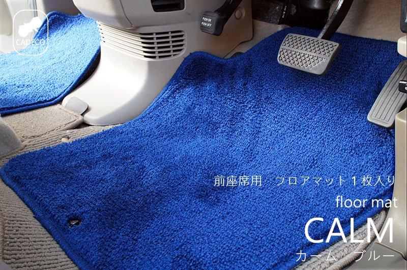 7色から選べるおしゃれなカーマット(汎用) 前座席専用 1枚入 <カーム ブルー> No:88959821
