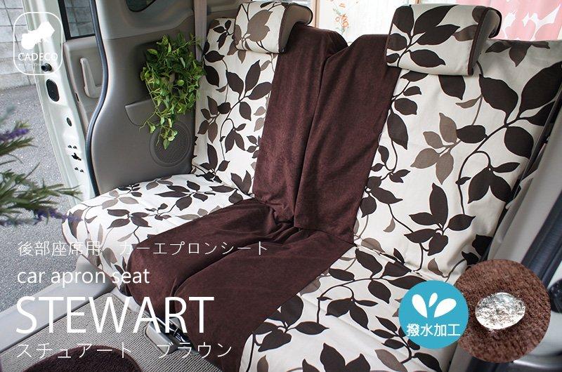 【汎用・リア(後部座席)用】車内で使う北欧デザインのおしゃれなシートエプロン(:1枚入) <スチュアート ブラウン> No:90060420