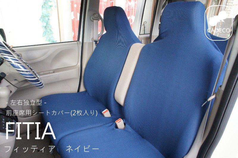 洗濯OK!軽自動車にフィットするシートカバー 前座席用 (:2枚入り) <-FITIA- フィッティア ネイビー> No.97884141