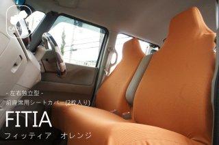 【軽自動車・フロント用】洗濯OK!全11色から選べる座席にピッタリフィットするシートカバー<-FITIA- フィッティア オレンジ>(:2枚入)No.97886667
