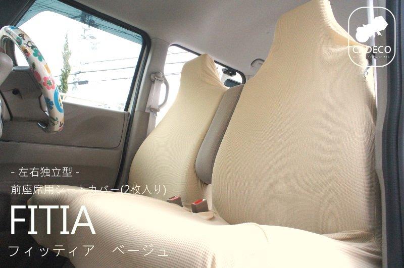 【 軽自動車・フロント用シートカバー 】洗濯OK!全11色から選べるシートカバー<-FITIA- フィッティア ベージュ>(:2枚入)No.97886810