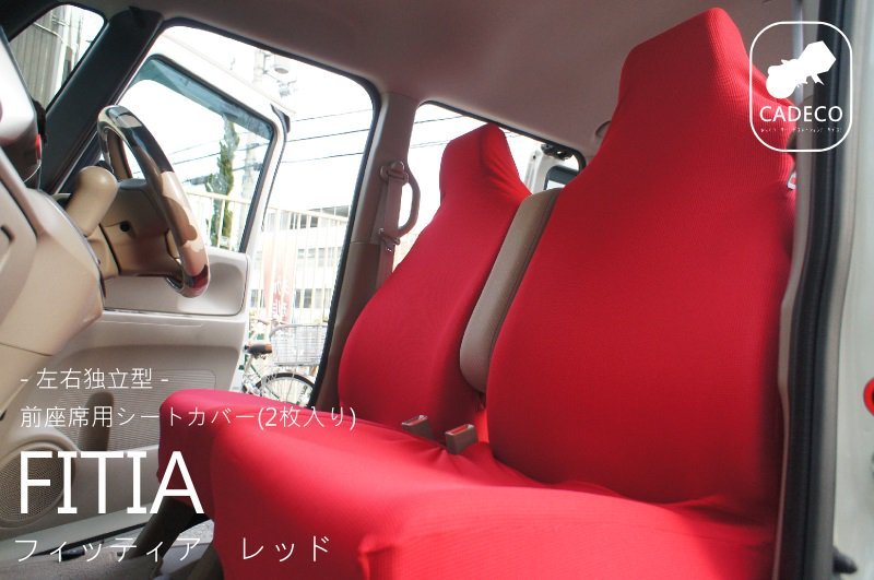 洗濯OK!軽自動車にフィットするシートカバー 前座席用 (:2枚入り) <-FITIA- フィッティア レッド> No.97886855