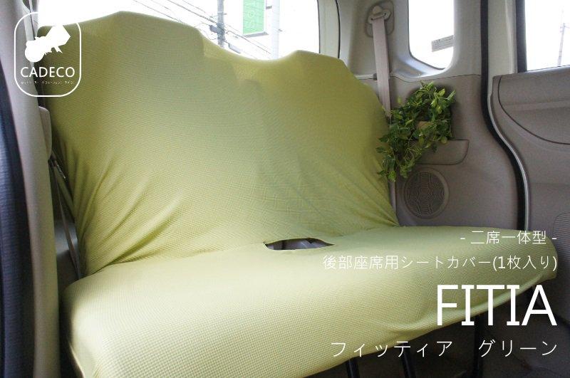 リア用シートカバー